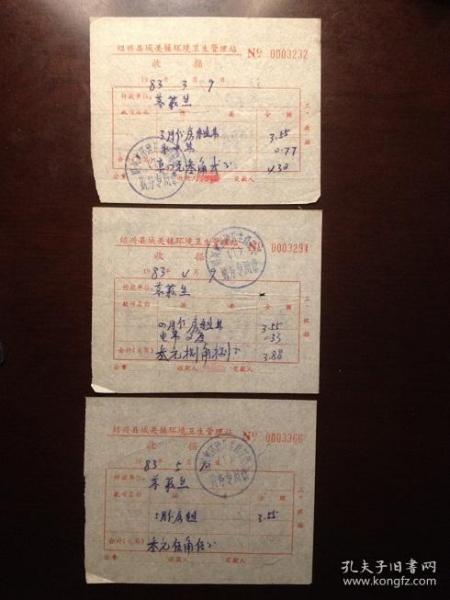 紹興縣城關鎮環境衛生管理站1983年收據3張
