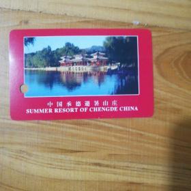 中國承德避暑山莊,門票卡