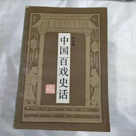 中國百戲史話