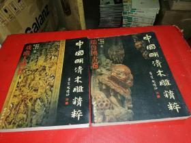 中國明清木雕精粹(戲曲人物卷--瑞獸博古卷)兩本合售