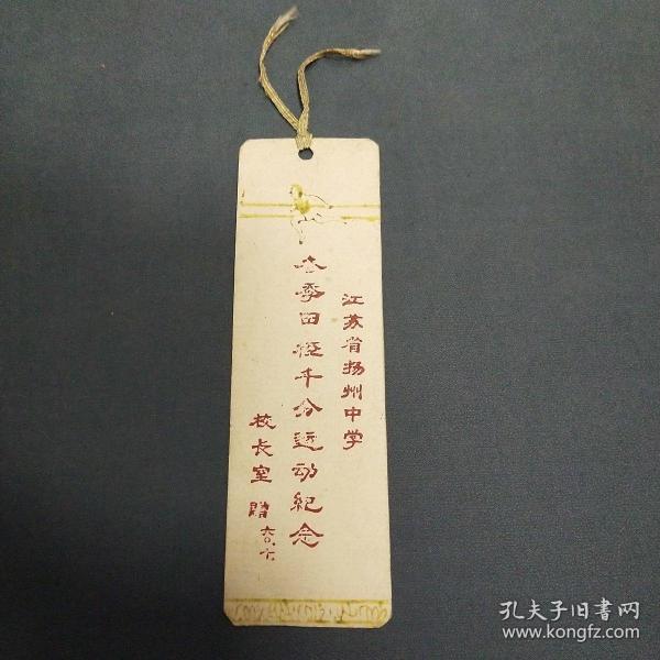 60年 揚州中學書簽