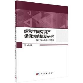经营性国有资产保值增值机制研究——基于EVA的理念与方法