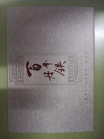 纪念抗美援朝70周年,中国邮政集团公司丹东分公司推出丹东铁路近百年变迀,记录图片邮政明信片《百年丹铁》图片15枚,反映了近百年来丹东铁路变迁的还原记录。。