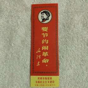 书签,毛泽东