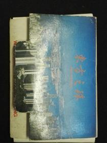 东方之珠,明信片28张。