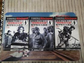 """武装党卫军第十二""""希特勒青年团""""装甲师官方战史(上中下)全3册"""