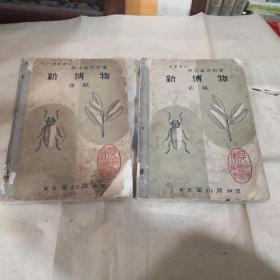 新博物(前后篇,全二册)昭和12年