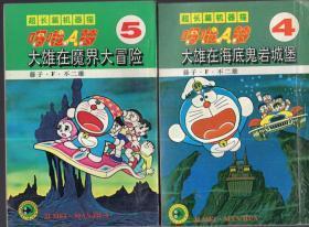 32开本:《超长篇机器猫哆啦A梦》 第4-10集 共七册合售【品如图】