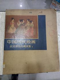 《中国历代绘画 故宫博物院藏画集1》精装6开带盒,1978年出版,人民美术出版社