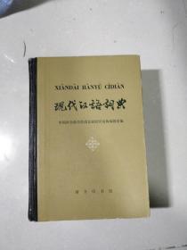现代汉语词典(1978年第一版,1981年成都23印)品好!见书影!