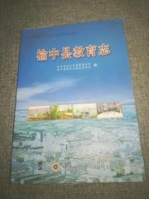 榆中县教育志