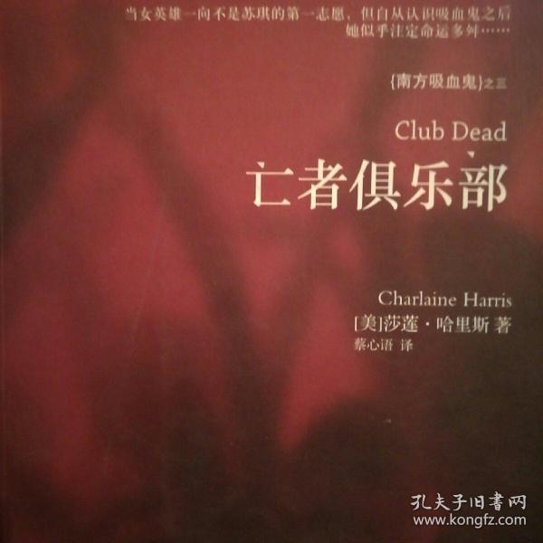 亡者俱乐部