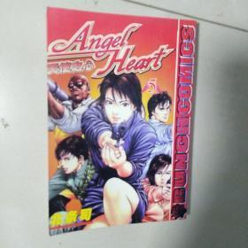 64开本:《天使之心》第5册【品如图】