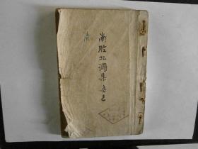 南腔北调集(民国1947)