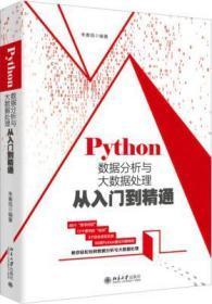 Python数据分析与大数据处理从入门到精通