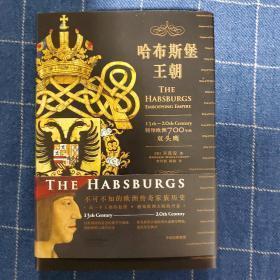 哈布斯堡王朝:翱翔欧洲700年的双头鹰