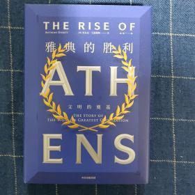 雅典的胜利:文明的奠基