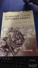 四川盆地古生界:上元古界天然气成藏条件及勘探技术