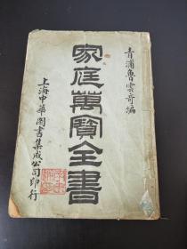 《家庭萬寶全書》,上海圖書集成公司印行,大本一冊,卷一,品如圖
