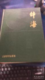 辞海(1979年版)