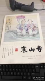 寒山寺 季刊 2019夏 总第78期
