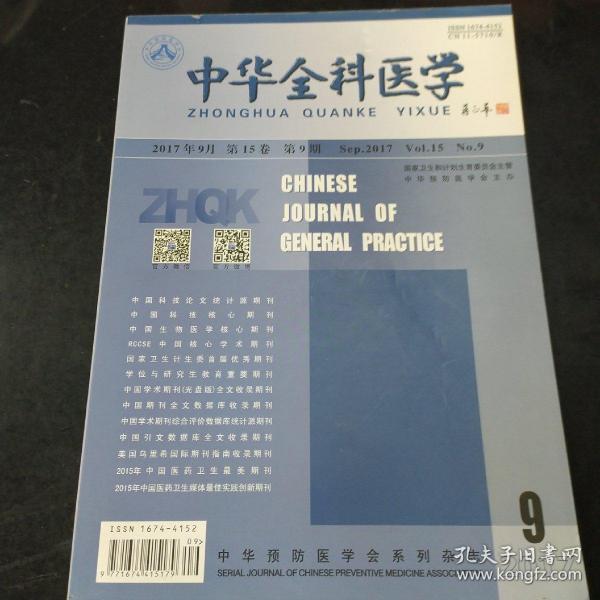中華全科醫學2017年九月第15卷,第九期