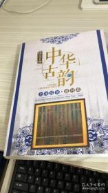 洛克菲勒中华古韵全球巡拍 迪拜站 字画 瓷器 玉器 杂项 钱币