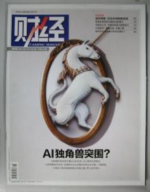 《財經》雜志 2018年第15期 封面文章《AI獨角獸突圍?》