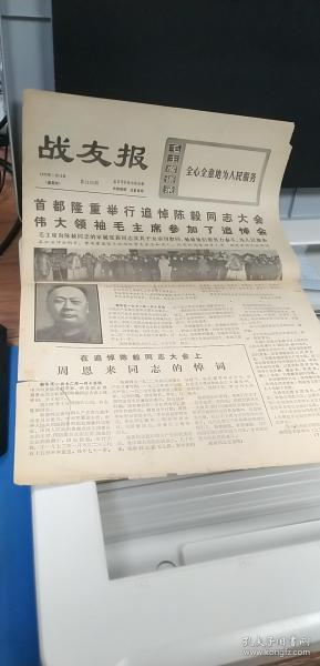 戰友報1972.1.13.(1至4版)