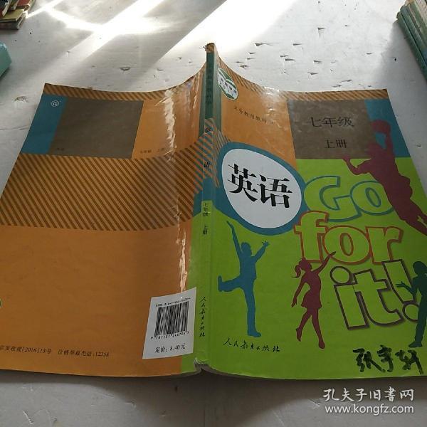 英语. 七年级,上册  品相如图
