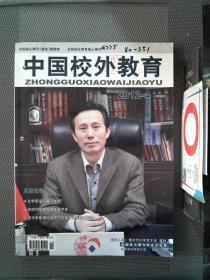 中国校外教育 中旬刊 2012.4