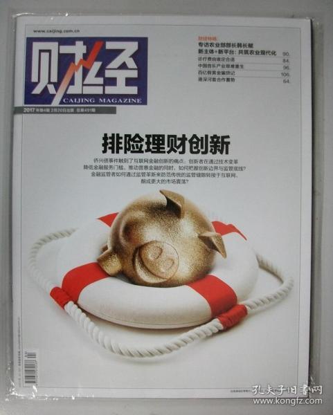 《財經》雜志 2017年第4期 封面文章《排險理財創新》