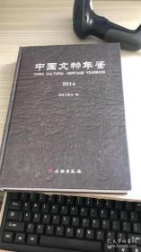 中国文物年鉴 2014