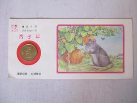 鼠年礼品卡1996年
