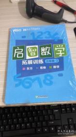 启智数学C:拓展训练三年级2(全二册)新东方 (2017)