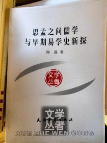 思孟之间儒学与早期易学史新探    满百包邮