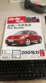 汽车杂志 CCT2012 10