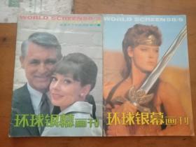 環球銀幕畫刊  1988年3.5期合售