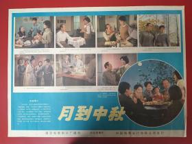 (電影海報)月到中秋(二開)于1983年上映,南京電影制片廠攝制。品相以圖為準。