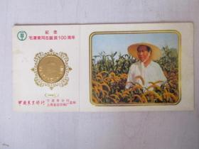 紀念毛澤東同志誕辰100周年禮品卡24K鍍金 寧波農行監制