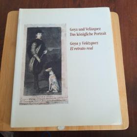Goya und Velázquez, Das königliche Portrait / Goya y Velázquez. El retrato real  《 戈雅与委拉斯开兹。 皇家肖像》 德文原版