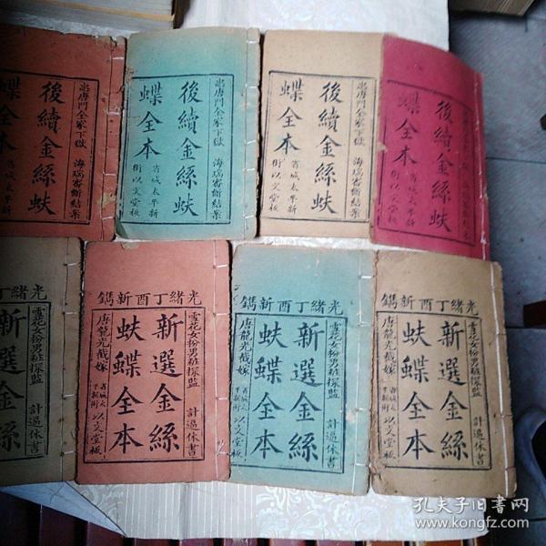 光緒木刻木魚書:新選金絲蚨蝶全本     8本合售
