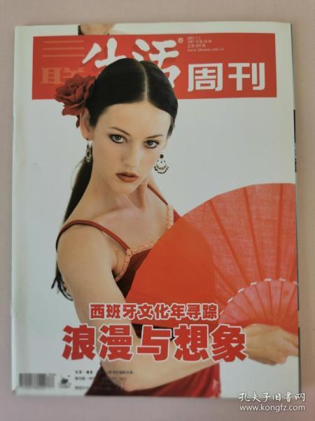 三聯生活周刊(2007.7)