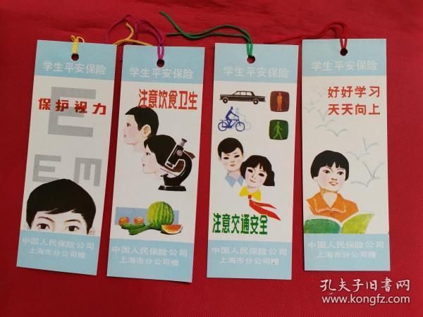 早期書簽:學生平安保險一套4枚(中國人民保險公司上海市分公司)