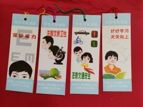 早期书签:学生平安保险一套4枚(中国人民保险公司上海市分公司)