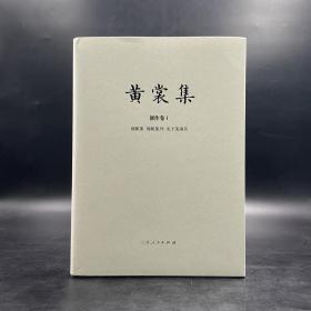 黄裳集·创作卷 1《锦帆集·锦帆集外·关于美国兵》毛边本(布面精装·一版一印)