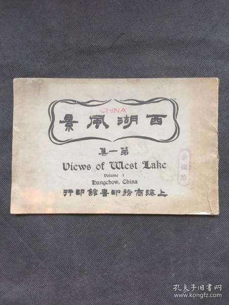 《西湖風景》全書共1冊,書為第一集,民國十一年商務印書館出版,頁頁為西湖風景圖。