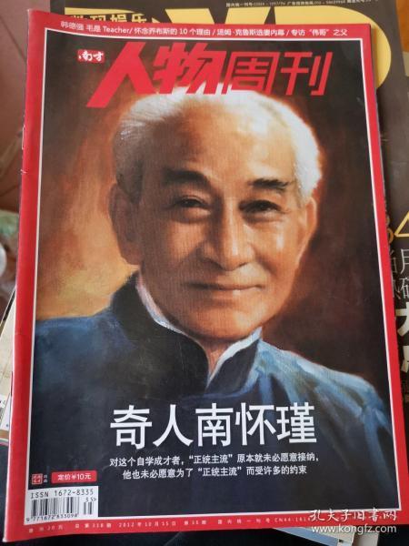 人物周刊2012年10月15號