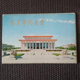 包郵:毛主席紀念堂明信片
