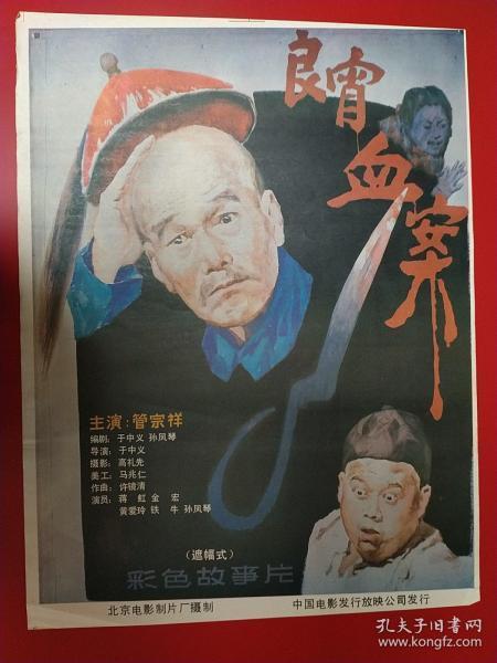 (電影海報)良宵血案(二開)于1988年上映,北京電影制片廠攝制。品相以圖為準。